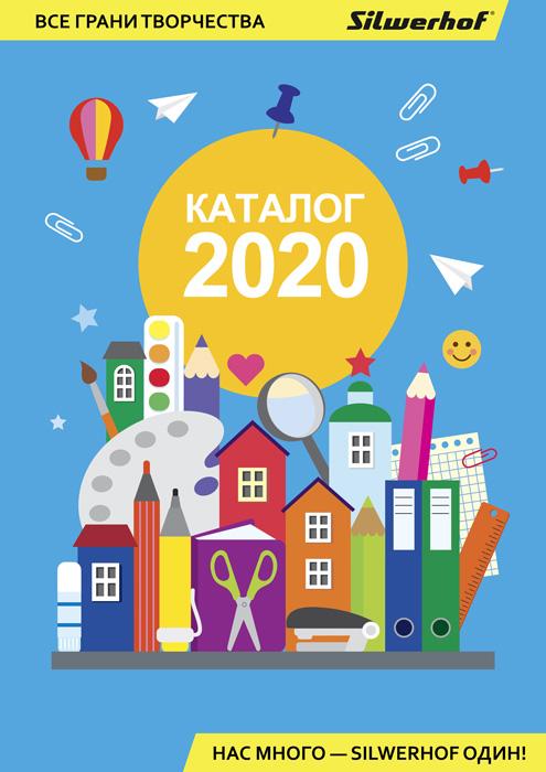 Silwerhof представляет новый каталог-2020