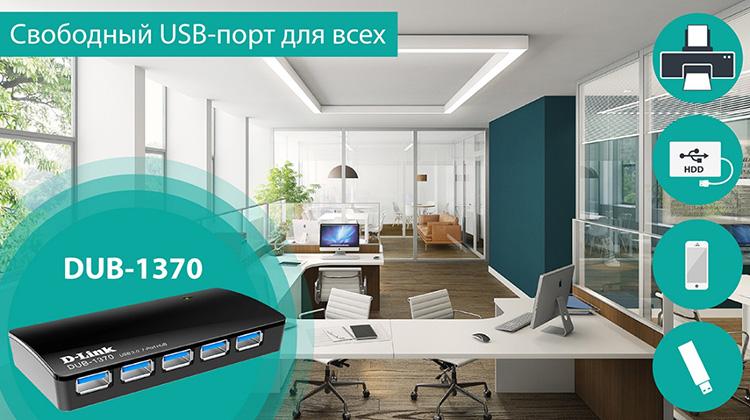 Новые USB-концентраторы D-Link DUB-1370 и DUB-H4