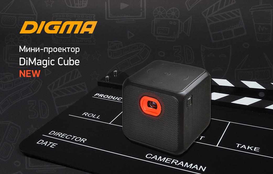 Мини-проектор DiMagic Cube