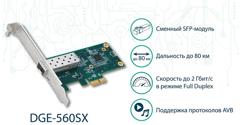 Сетевой адаптер Gigabit Ethernet D-Link DGE-560SX, D1A