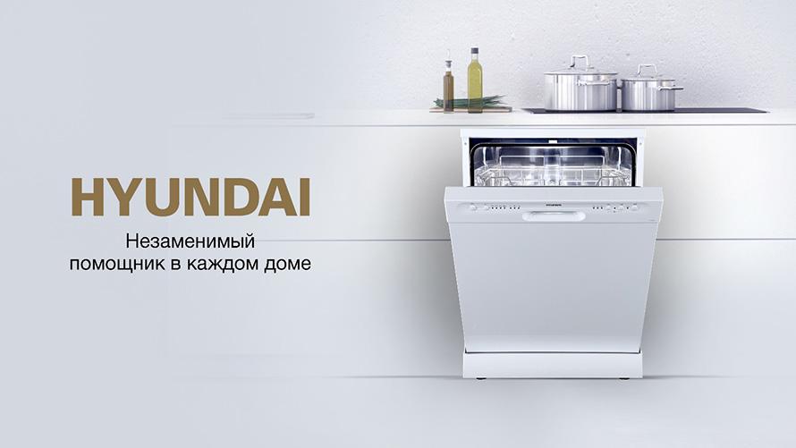Тренд на компактность: пять новых моделей посудомоечных машин Hyundai