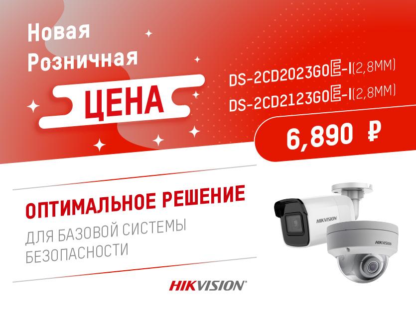 Новое решение от Hikvision для построения базовой системы безопасности