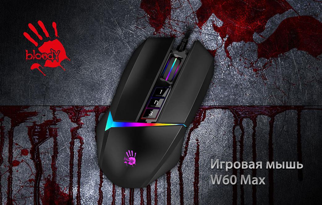 Мышь A4 Bloody W60 Max