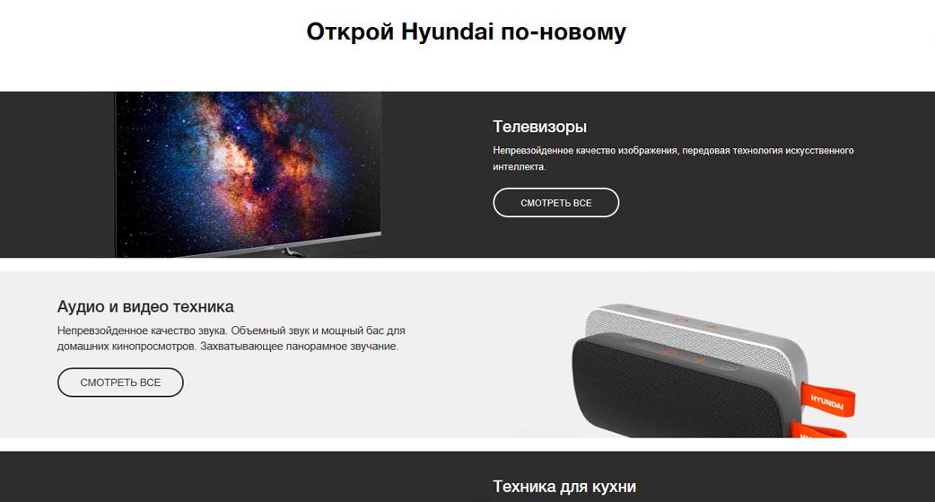 Встречайте новый сайт Hyundai!