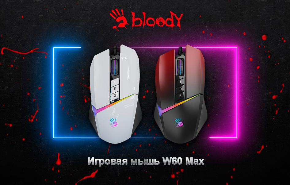 Геймерская мышь A4 Bloody W60 Max в новых расцветках