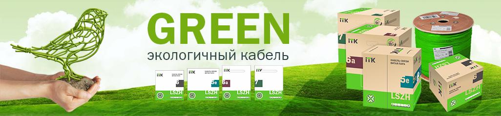 GREEN экологичный кабель ITK