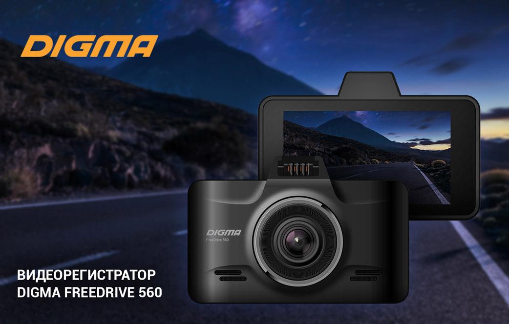 DIGMA FreeDrive 560