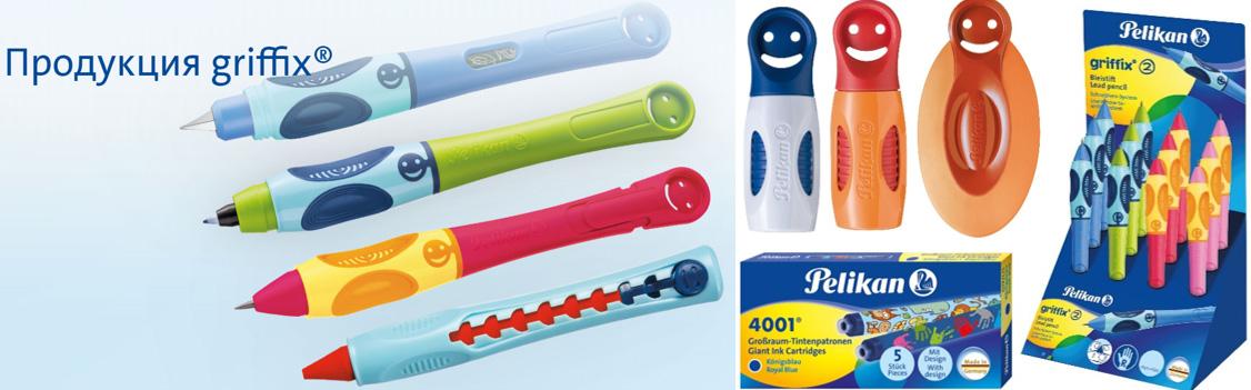 школьные ручки Griffix