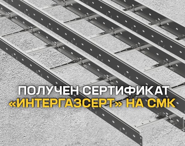 IEK GROUP получила сертификат «ИНТЕРГАЗСЕРТ»