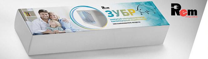Закрытый ультрафиолетовый бактерицидный рециркулятор (обеззараживатель воздуха) ЗУБР