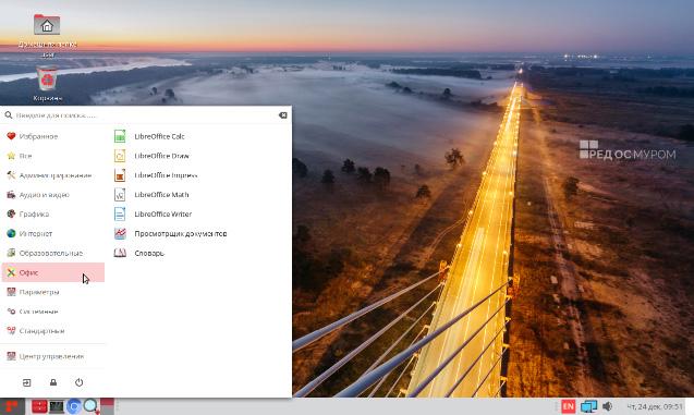 Новая версия РЕД ОС на основе самого свежего ядра Linux