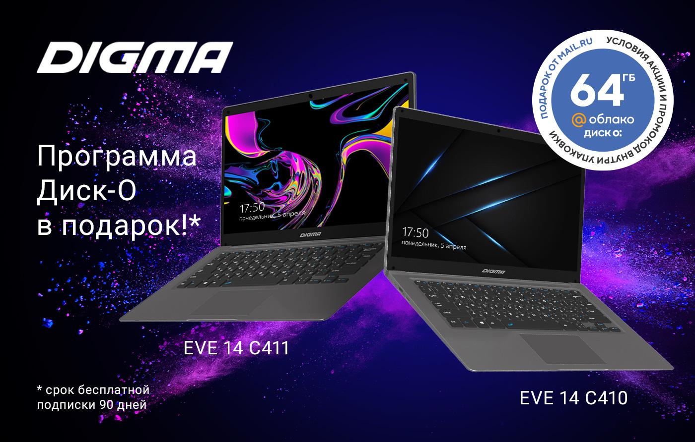 DIGMA EVE 14 С410 и EVE 14 C411