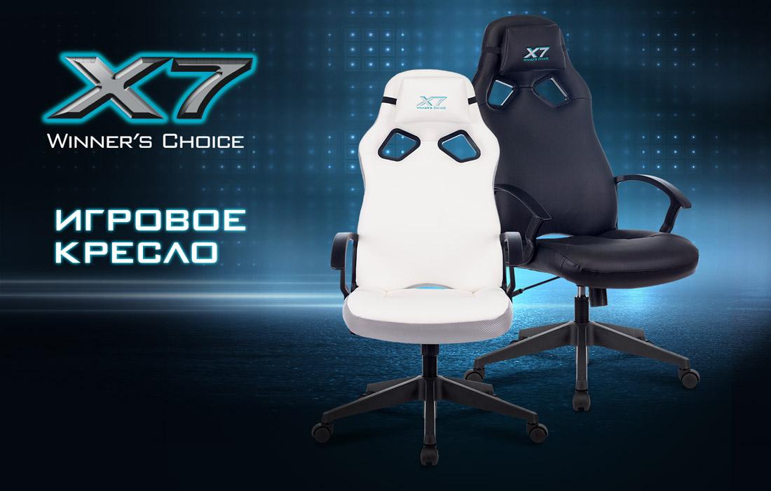 Кресло игровое A4Tech X7