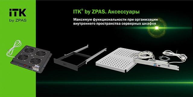 Аксессуары серии ITK by ZPAS