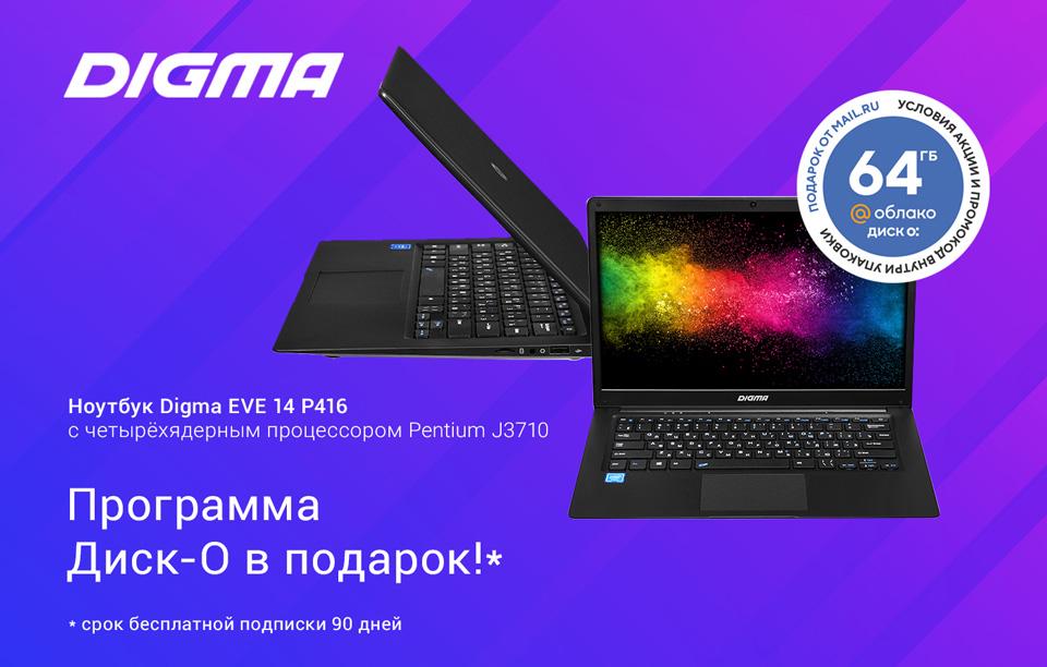 Ноутбук Digma EVE 14 P416