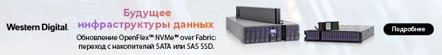 Western Digital OpenFlex™ Data24 NVMe-oF™