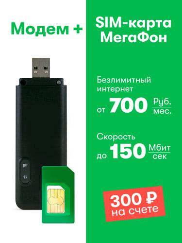 Мегафон M150-4 USB