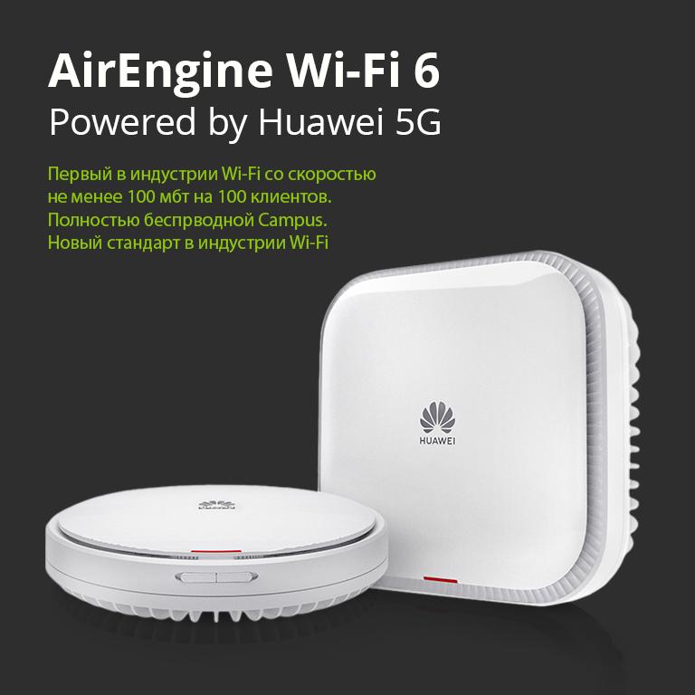 Tegrus Huawei Wifi6